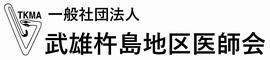一般社団法人武雄杵島地区医師会